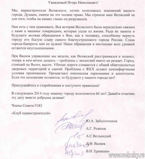 Первостроители Волжского поддержали Воронина