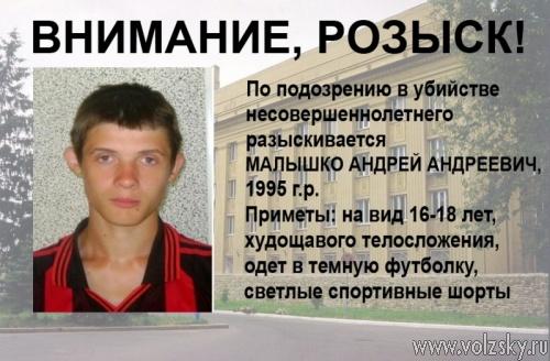 Полиция ищет убиийцу школьника
