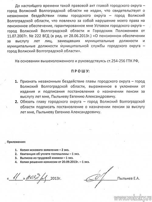 Пыльнев подал в суд на Воронина