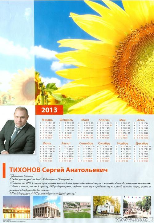 Сергей Тихонов начал предвыборную кампанию на пост мэра Волжского