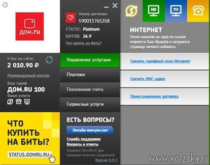 Сервис от «Дом.ru» стал еще удобнее
