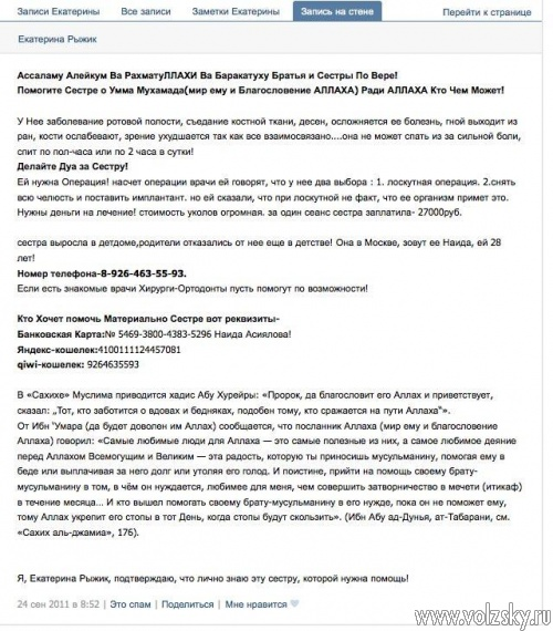 Стали известные новые подробности об организаторах теракта в Волгограде