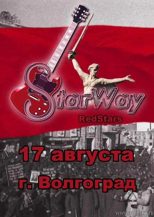 «StarWay» «переехал» из Волжского в Волгоград