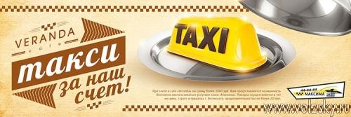 Такси за наш счет!