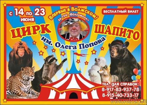 В Волжский приезжает цирк–шапито «Вольных» им. Олега Попова