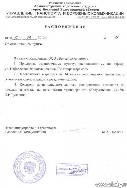 В Волжском «маршрутки» ходят до профилактория «Волтайр»
