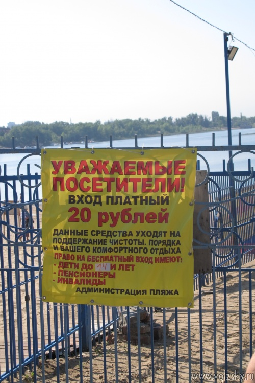 В Волжском остался лишь один бесплатный пляж
