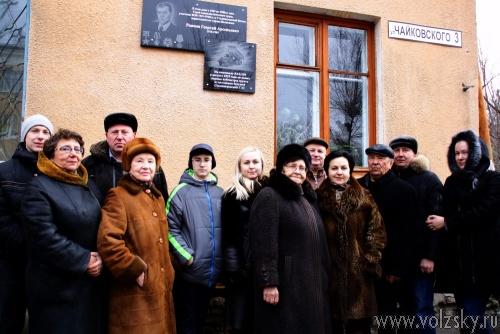 В Волжском открыли ещё одну памятную доску