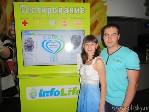 В Волжском появился чудо-аппарат, который знает о вас все!
