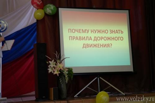 Волжские школьники соревновались в знаниях ПДД