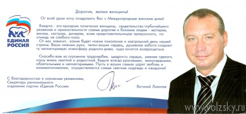 Выборы мэра Волжского начались с женщин