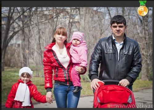 Завершился конкурс «Самая счастливая семья Волжского»