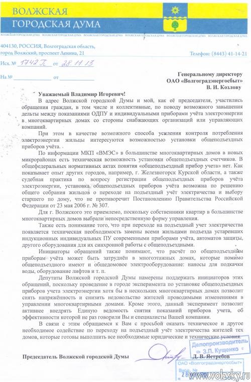 Жители Волжского хотят поставить «на счётчик» самих энергетиков