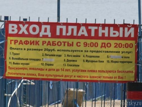 Беззаконие продолжается. За вход на пляж с волжан продолжают брать деньги