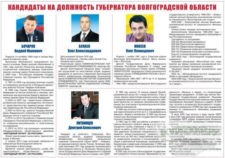 Бочаров официально станет губернатором