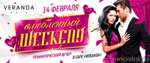 День всех влюбленных в cafe VERANDA