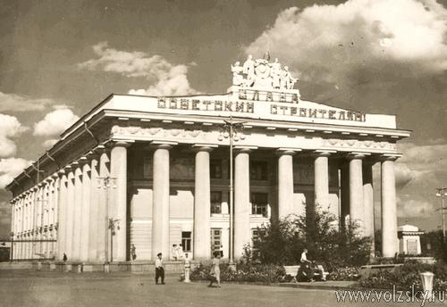 Дворец культуры «Волгоградгидрострой» отметит 58-й день рождения