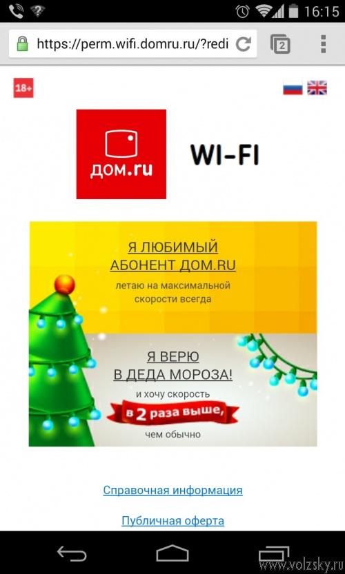 Интернет-пользователи верят в Деда Мороза