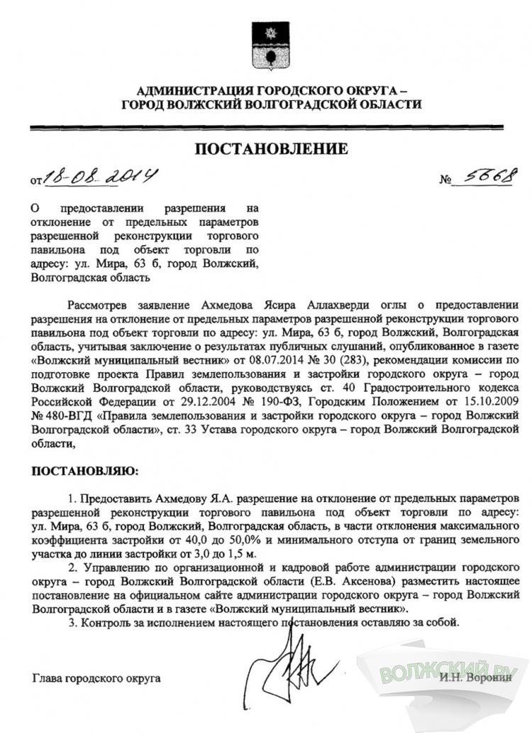 Из-за очередной точечной застройки в Волжском погибли деревья