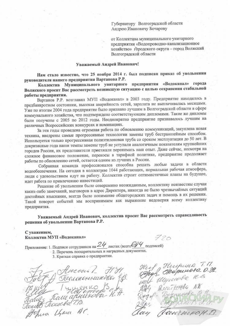Коллектив МУП «Водоканал» против увольнения Вартанова
