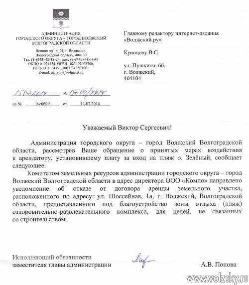 Мэрия Волжского хочет расторгнуть договор с владельцем «зелёновского» пляжа