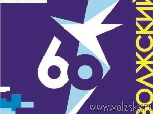 Названы победители конкурса «Юбилейный символ Волжского»