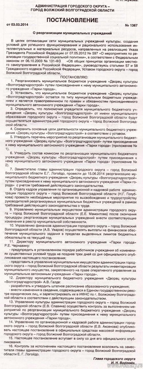 Процедура слияния ДК «ВГС» и парка «Гидростроитель» запущена