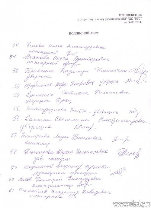 Работники ДК «ВГС» против нового директора