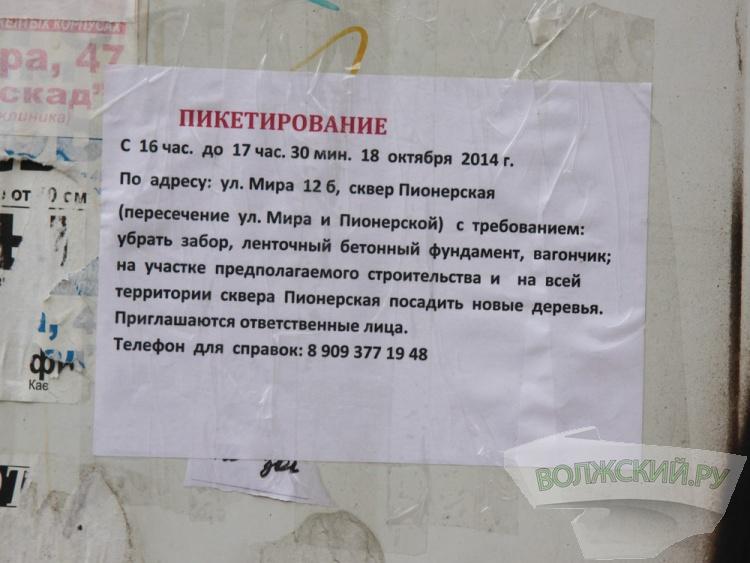 Снос незаконного забора в парке ООО Марат