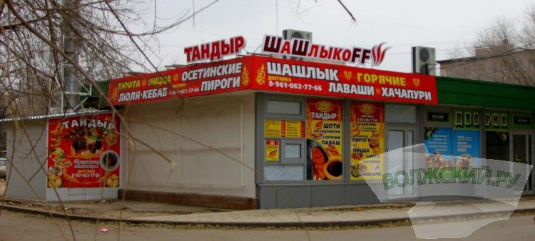 Судьба «Макдональдсов» постигла «шашлычку» в центре Волжского
