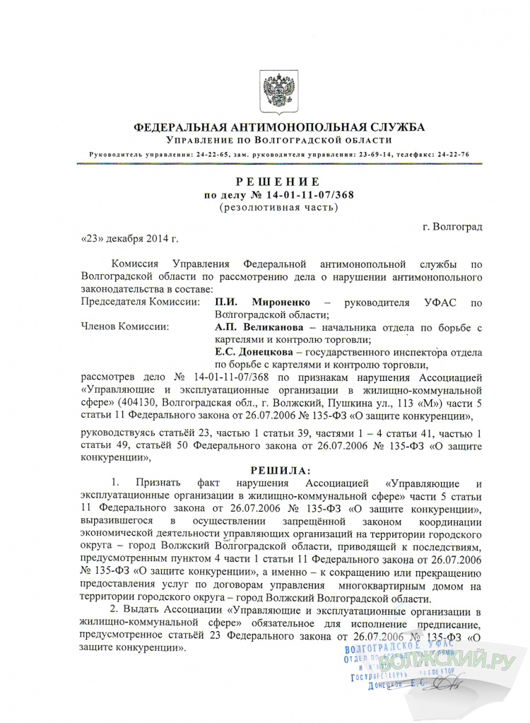 УФАС возбуждает дело против Ассоциации Кубанцева