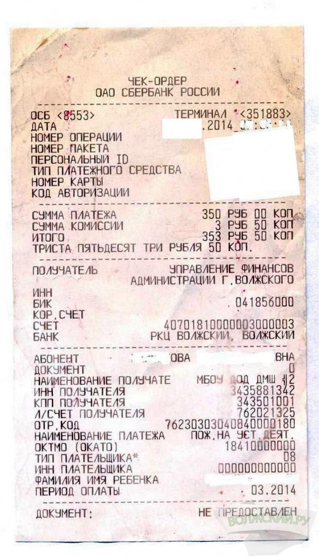 В музыкальной школе Волжского незаконно принуждают платить взносы?