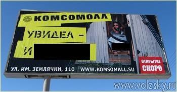 В Волгограде появилась компрометирующая реклама