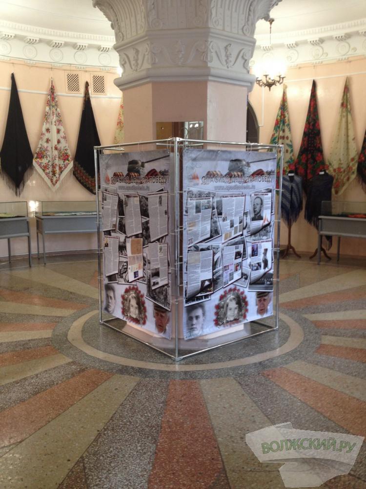 В Волжском открылась выставка  работ проекта «Спасибо деду за победу!»