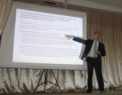 В Волжском проходит семинар по ЖКХ