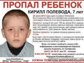 В Волжском пропал 7-летний мальчик