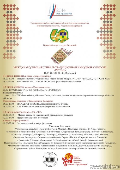 В Волжском пройдет международный фестиваль народной культуры