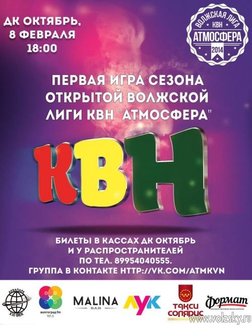 В Волжском состоится первая игра открытой лиги КВН «Атмосфера»