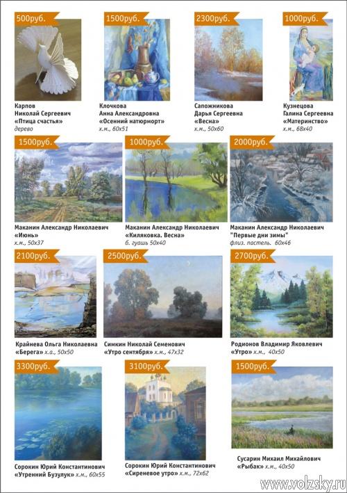 Волжские художники продадут свои картины ради детей