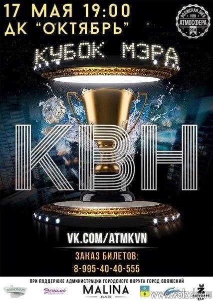 Волжские КВНщики примут участие в Первом кубке мэра