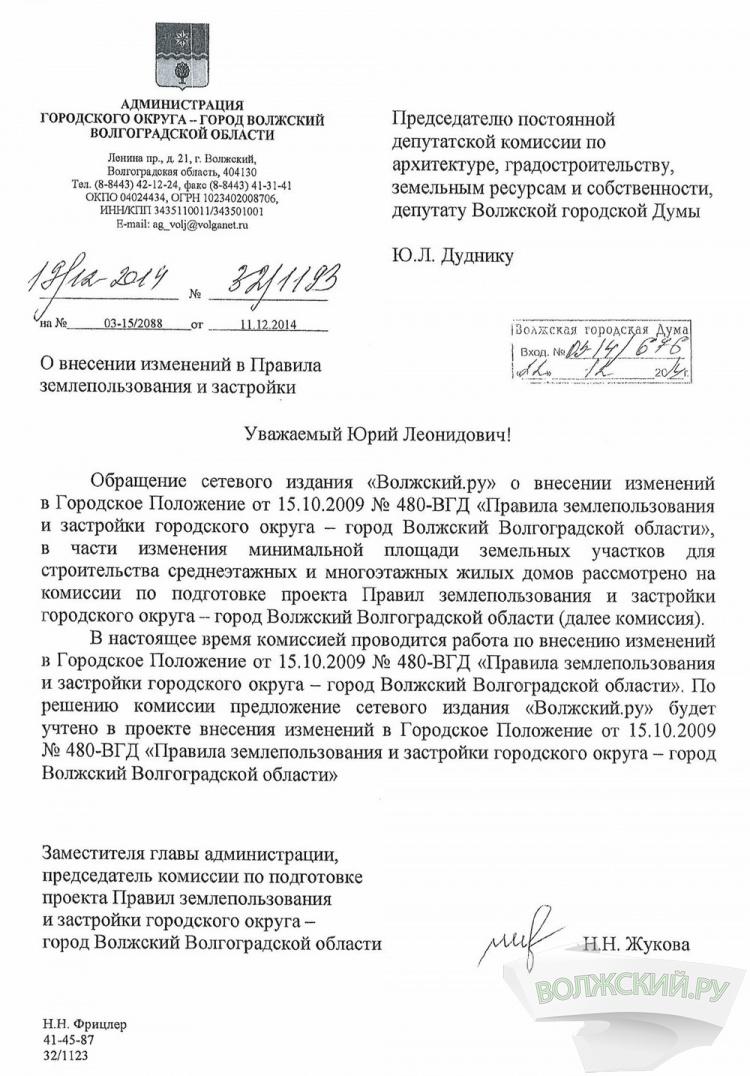 <b>Волжский.ру</b> предложил способ борьбы с точечной застройкой