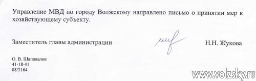 <b>Волжский.ру</b> раскрыл деятельность незаконного кафе