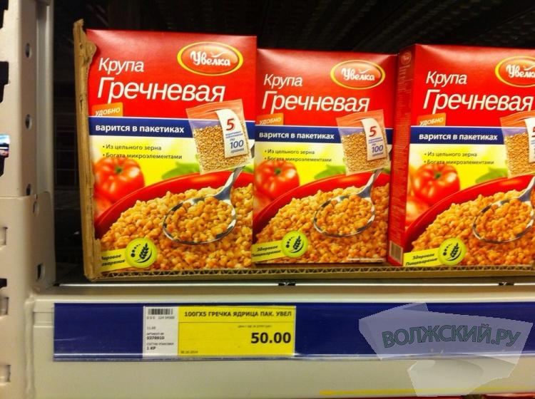 <b>Волжский.ру</b> устроил «гречневый шоппинг»