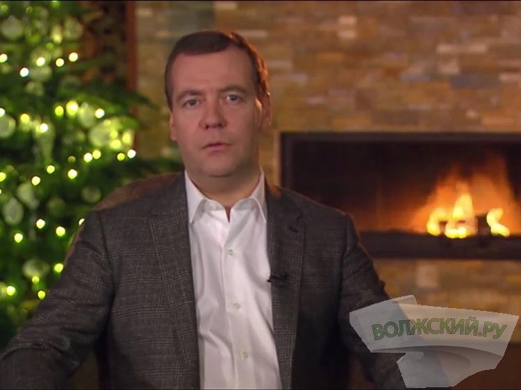 Медведев поздравление новым годом