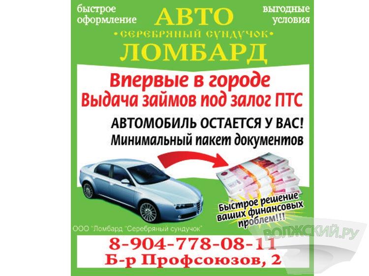 Займы под залог птс реклама автосалон honda accord в москве