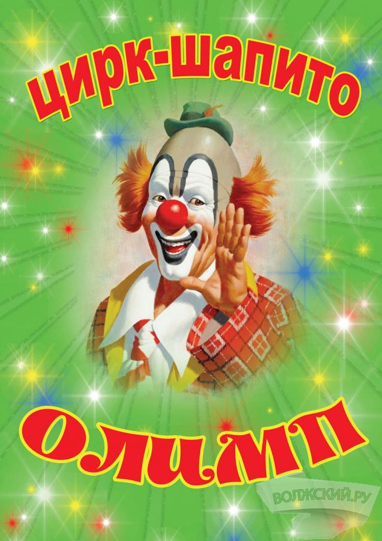 Впервые в Волжском цирк-шапито «Олимп»