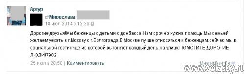 Вся правда об украинских беженцах в Волжском и области