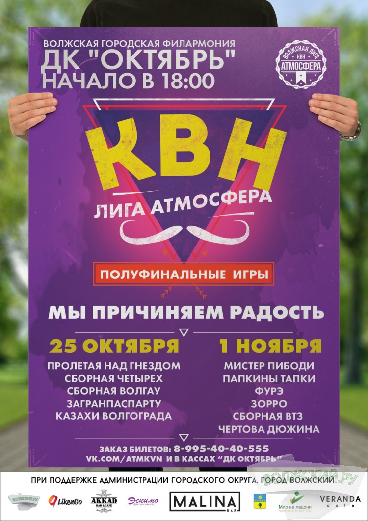 Второй полуфинал лиги КВН «Атмосфера» уже завтра!