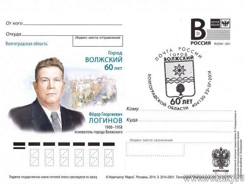Выпущены почтовые открытки с изображением Фёдора Логинова