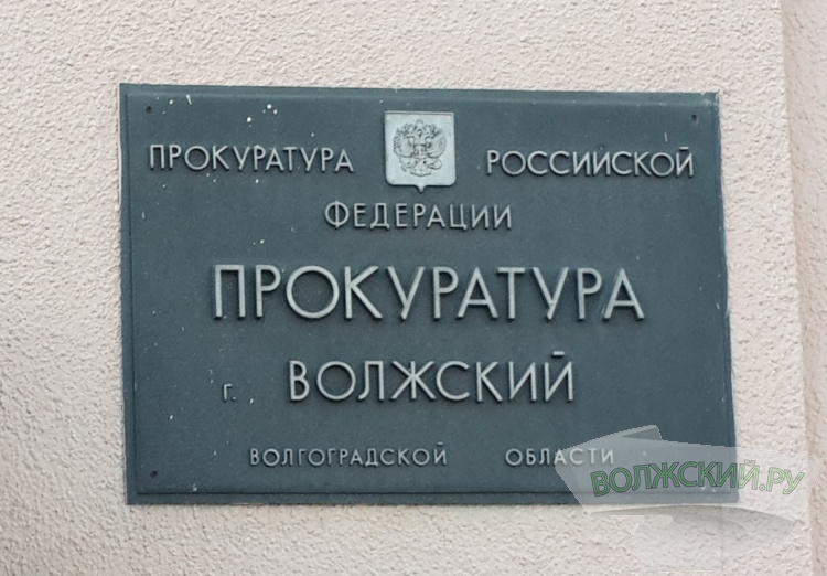 Зампрокурора города Волжского дал пояснения